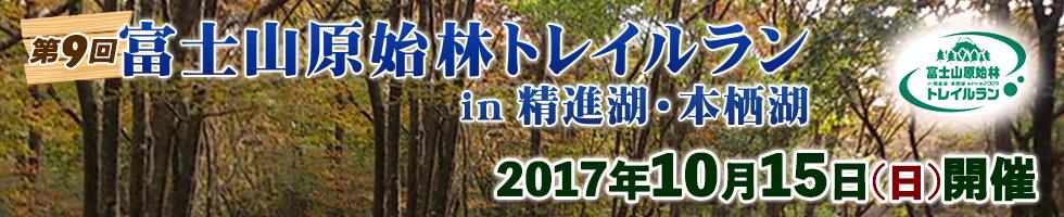 第9回富士山原始林トレイルラン in 精進湖・本栖湖