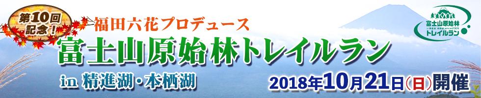 第10回富士山原始林トレイルラン in 精進湖・本栖湖