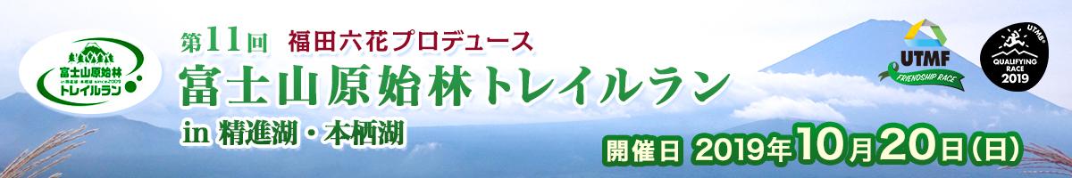 第11回富士山原始林トレイルラン in 精進湖・本栖湖