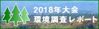 2018年大会環境調査レポート