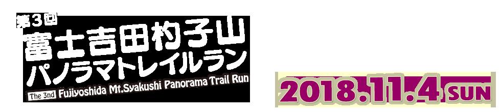 第3回富士吉田杓子山パノラマトレイルラン【公式】