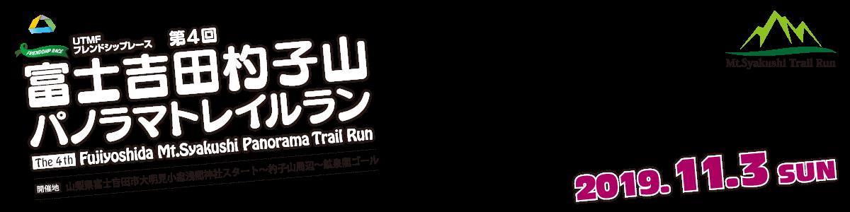 第4回富士吉田杓子山パノラマトレイルラン【公式】