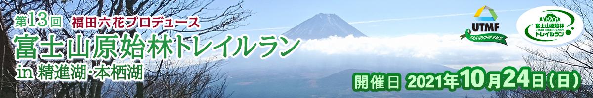 第13回富士山原始林トレイルラン in 精進湖・本栖湖【公式】