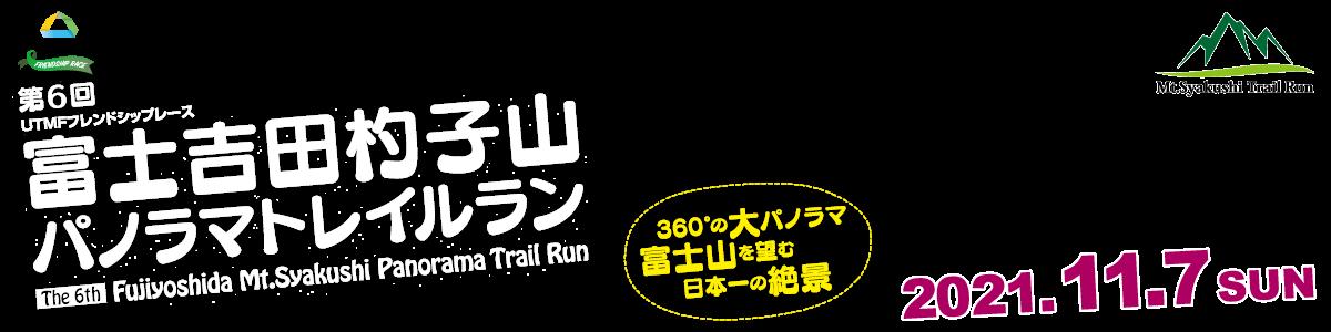 第6回富士吉田杓子山パノラマトレイルラン【公式】